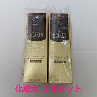 ELIXIR - エリクシール エンリッチド ローション CB  化粧水2本セット
