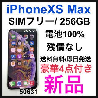 アップル(Apple)の【新品】iPhone Xs Max Silver 256 GB SIMフリー(スマートフォン本体)