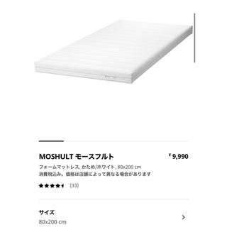 イケア(IKEA)のマールフォルス2枚(シングルベッド)