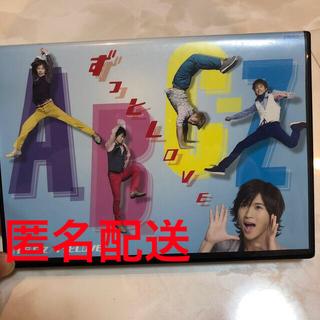 エービーシーズィー(A.B.C.-Z)のずっとLOVE(初回限定盤) DVD(ミュージック)