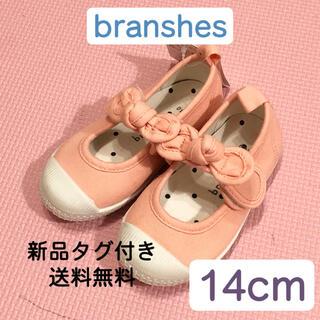 ブランシェス(Branshes)の【新品】ブランシェス リボンストラップ バレエシューズ 14cm(フォーマルシューズ)