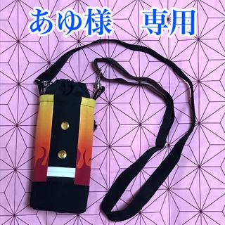 あゆ様専用 ペットボトルカバー (外出用品)