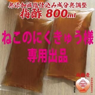 ねこのにくきゅう様専用出品 無添加減塩仕込み梅干しの梅酢800詰替え用 01(漬物)