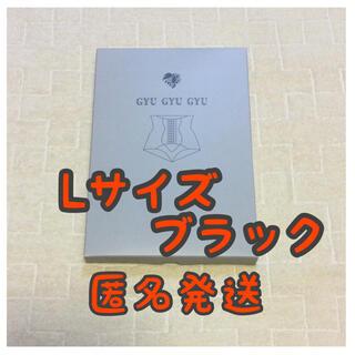 モンステラ ギュギュギュ gyugyugyu ブラック  Lサイズ 正規品(その他)