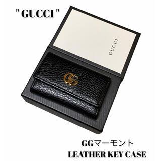 Gucci - GUCCI  GGマーモント レザーキーケース 極美品!