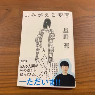 コウダンシャ(講談社)のよみがえる変態(文学/小説)