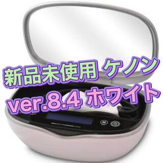 新品未使用 ケノン ver.8.4 ホワイト 脱毛器 美顔器