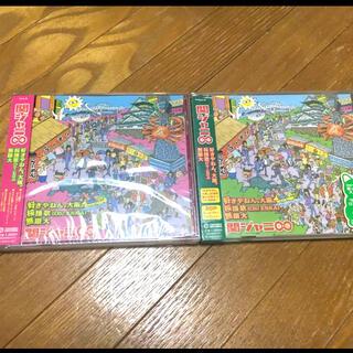カンジャニエイト(関ジャニ∞)の初回限定盤通常盤CD2枚 好きやねん大阪。/桜援歌/無限大(ポップス/ロック(邦楽))