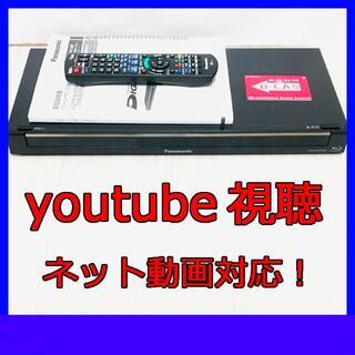 Panasonic - ■期間限定お値下げ中■ Panasonic DMR-BWT560 W録画