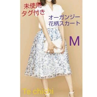 Techichi - 未使用タグ付 Te chichi オーガンジー花柄スカート フレア ブルー 春夏