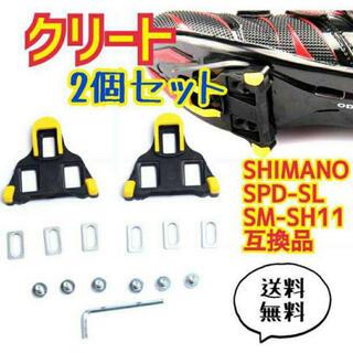 クリート 互換 自転車 シマノ 黒 黄色 SPD-SL SM-SH11(その他)