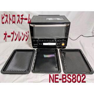 Panasonic - Panasonic ビストロ スチームオーブンレンジ NE-BS802