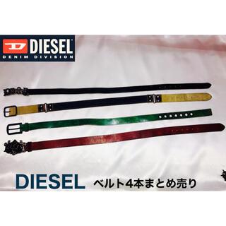 DIESEL - DIESELの ベルト4本まとめ売り♡ ➕ ベルト穴開け調整道具←オマケ♡