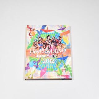 ヘイセイジャンプ(Hey! Say! JUMP)の美品◆Hey!Say!JUMP◆JUMP world 2012◆DVD◆初回(ミュージック)