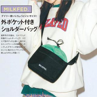 ミルクフェド(MILKFED.)の 雑誌付録MILKFED. 外ポケット付きショルダーバッグ(ショルダーバッグ)