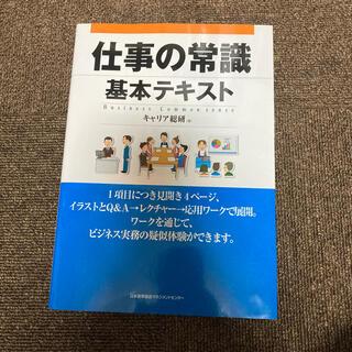 仕事の常識基本テキスト(ビジネス/経済)