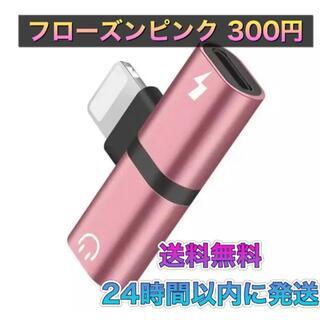 iPhone イヤホン 変換アダプタ 2in1 ライトニング ピンク U1(ストラップ/イヤホンジャック)