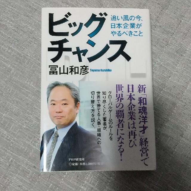 ビッグチャンス 追い風の今、日本企業がやるべきこと エンタメ/ホビーの本(ビジネス/経済)の商品写真