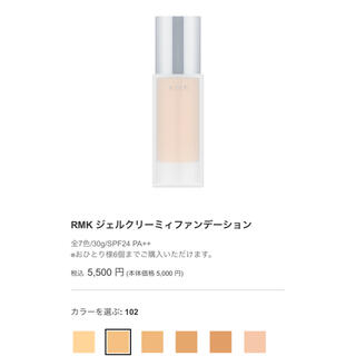 アールエムケー(RMK)の新品 RMK ジェルクリーミーファンデーション 102(ファンデーション)