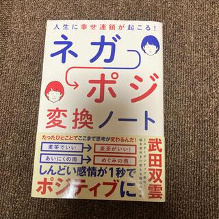 人生に幸せ連鎖が起こる!ネガポジ変換ノ-ト(文学/小説)