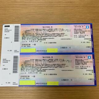 愛の不時着展 チケット 名古屋(その他)
