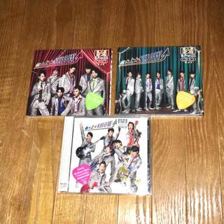 カンジャニエイト(関ジャニ∞)の限定盤と通常盤セット   送料込  急☆上☆Show!!  CD3セット(ポップス/ロック(邦楽))