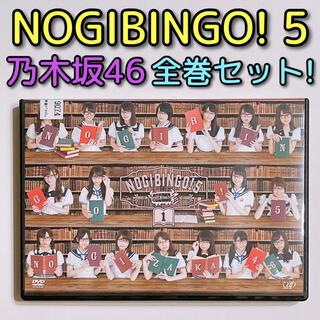 ノギザカフォーティーシックス(乃木坂46)の乃木坂46 NOGIBINGO!5 DVD レンタル落ち 全巻セット(お笑い/バラエティ)