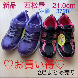 ニシマツヤ(西松屋)の新品 キッズ スニーカー 21.0cm 西松屋 NEO-SPEED 2足セット(スニーカー)
