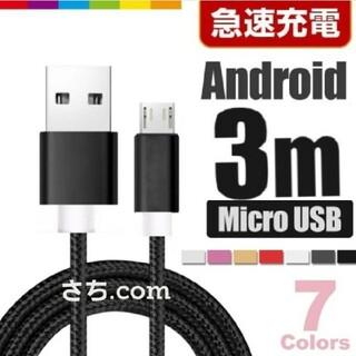 アンドロイド(ANDROID)のAndroid 充電器 microUSB Type-B アンドロイド ケーブル (バッテリー/充電器)