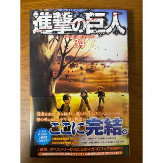 コウダンシャ(講談社)の進撃の巨人 34巻 諫山創(少年漫画)