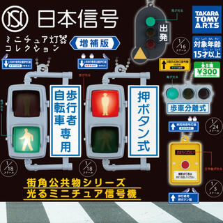 T-ARTS - 日本信号 ミニチュア灯器コレクション 増補版 信号 ガチャガチャ カプセルトイ