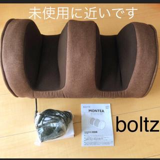 エアフットマッサージャー boltz ボルツ 新仕様(マッサージ機)