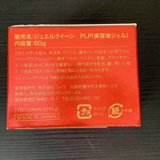 QUALITY FIRST(クオリティファースト)の新品 クオリティファースト ジュエルクイーン PLP(美容液ジェル)6個セット コスメ/美容のスキンケア/基礎化粧品(保湿ジェル)の商品写真