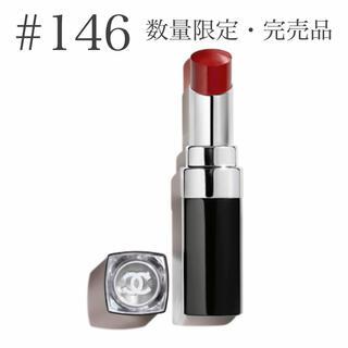 シャネル(CHANEL)のCHANEL ルージュ ココ ブルーム リップスティック 146 ブラスト 新品(口紅)