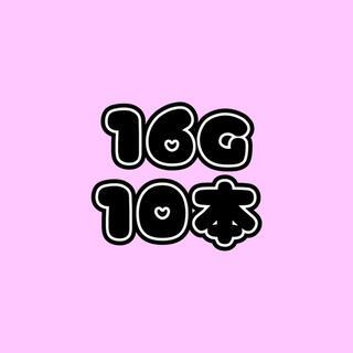 ニードル16G 10本