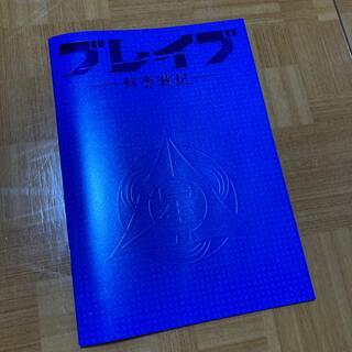 ブレイブ群青戦記 パンフレット(印刷物)