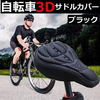 自転車 サドルカバー クッション 簡単装着 3D構造 痛くなり ブラック(その他)