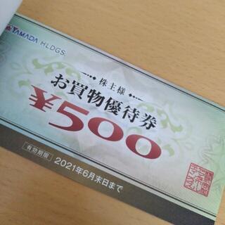 10000円分 ヤマダ電機 株主優待券