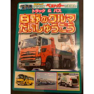 コウダンシャ(講談社)のトラック&バス日野のクルマだいしゅうごう 非売品版(絵本/児童書)