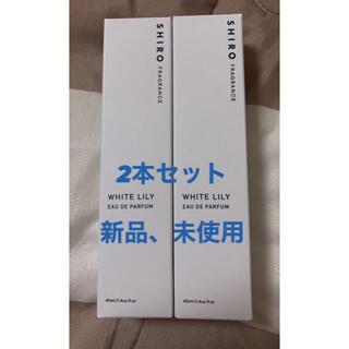 shiro - Shiro シロホワイトリリーオードパルファン 40ml