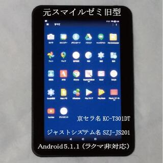 アンドロイド(ANDROID)の美品バッテリー良 SZ旧型 大画面日本製 Android5.1.1 ラクマ非対応(タブレット)