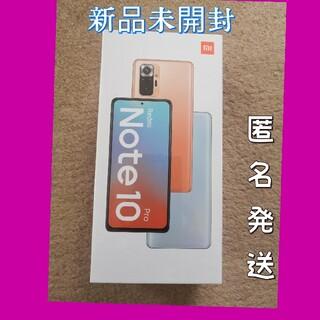 アンドロイド(ANDROID)のxiaomi Redmi Note 10 Pro(スマートフォン本体)