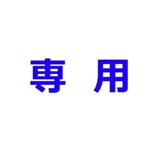 ワイコ専用(美容液)