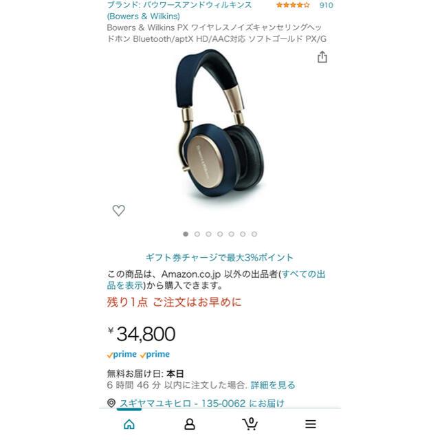 BOSE(ボーズ)のB&W PX ワイヤレスヘッドホン スマホ/家電/カメラのオーディオ機器(ヘッドフォン/イヤフォン)の商品写真