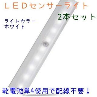 2個入り【新品コールド昼白色】LEDセンサーライト 人感センサー 電池式 足下灯(蛍光灯/電球)