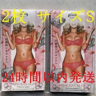 PRINCESS SLIM プリンセススリム サイズS 2枚セット4段(エクササイズ用品)
