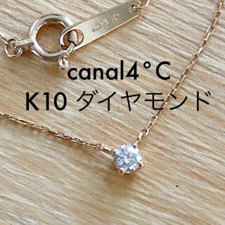 canal4℃ - canal4°C  K10 一粒ダイヤモンドネックレス ヨンドシー ダイヤ