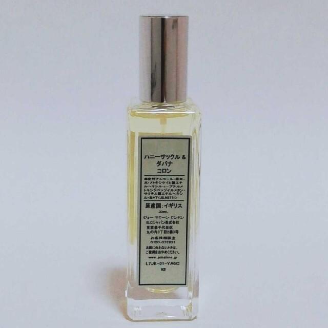 Jo Malone(ジョーマローン)の新品 ジョーマローン ハニーサックル&ダバナコロン 30ml 香水 コスメ/美容の香水(香水(女性用))の商品写真