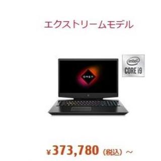 HP - デスクトップ並み ハイスペックゲーミングノートPC HP OMEN 15