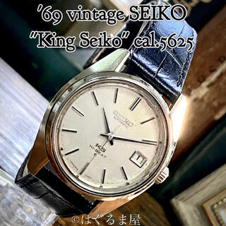 SEIKO - '69 Vint. キングセイコー 56KS デイト シルバーダイヤル OH済み